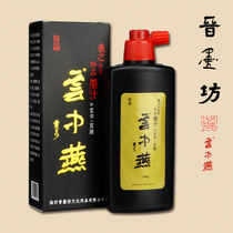 Bei Tai Yun in Yan Treasures ink 250 grams framed ink game practice ink bright ink Collection ink