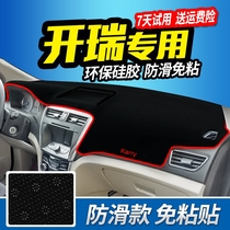Open Rui k50s Light pad anti-skid K60 Central control Instrument Workbench Sunscreen Auto Accessories Special Retrofit