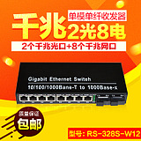 Rui flash 2 light 8 electric fiber transceiver 2 light 8 electrical switch Gigabit fiber switch single-mode single fiber