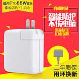 Happy home for Apple computer charger A1398 power macbookpro adapter line 20V 4.25A