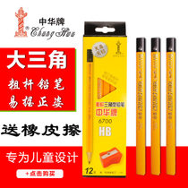 Chinese rough rod 6700 Rough triangle pencil childrens upright wooden pole pencil student writing homework Kindergarten practice word idioms Grand Triangle Pencil 12 24 36 Pack special pen Cap optional