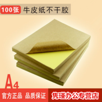 A4 kraft paper Self-adhesive yellow wool face Kraft cardboard printing label back sticker cowhide Color Mouth pickup paper 100 sheets