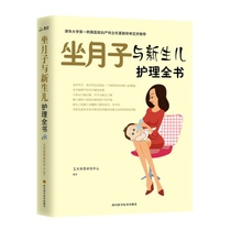selling genuine scientific confinement and newborn care book 0-1 years old baby food supplement feeding mother maternal nutrition month of meals confinement food supplement recipe books Parenting Encyclopedia prepare pregnant pregnant mothers Guide book