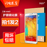 Samsung note2 tempered film note3 phone foil note5 anti-fingerprint blue light note4 HD glass film
