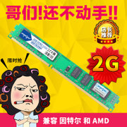 Wideview DDR3 1333 2G desktop memory compatible with INTEL and AMD platform supports dual pass 4G