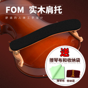 FOM 1/2 1/4 3/4 4/4 violin shoulder pad wooden violin shoulder pad adjustable shoulder pad cento