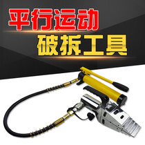 Photosynthetic Hydraulic Expander Flange separator Demolition and Expansion manual tool overall manual life saving expansion Clamp