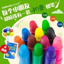 Carol gifted children rotating crayons baby crayons non-toxic water wash brush paint color pen color pen small slippery crayons
