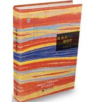 Xinmin said lonely sensitive Wang Renbo revised edition Guangxi Normal University press