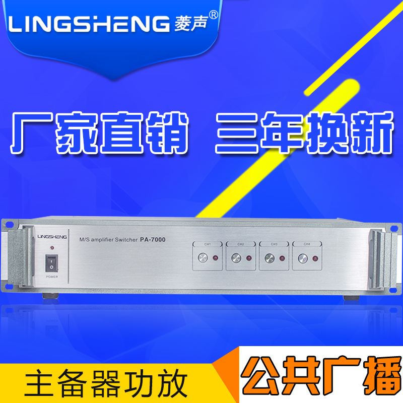 Ling Sheng PA-7000 public broadcasting system active and standby power amplifier campus broadcast switch college entrance standby switch