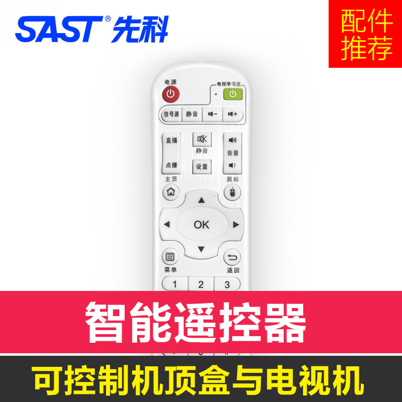 SAST/SCIENCE Intelligent Remote Controller Can Manipulate Set Top Box and TV Set Simultaneously