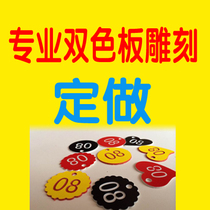 Double color plate Custom carving number plate license floor brand door Department brand prohibited smoking