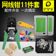 Up to the stability of the cable clamp network tester + wire clamp + crystal head pliers