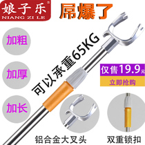 Nianzie joy clothes fork clothes pole clothes pole stainless steel clothing fork telescopic pick clothes pole hanging clothes pole pick Rod