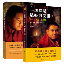 Everything is a genuine blessing and discovery of life 1+2 the best arrangement of Jiacuo Buddhas two volumes of life and death in Tibet Alfonso Karupoche recommended the positive energy of life Buddhism religious philosophy psychology inspirational book