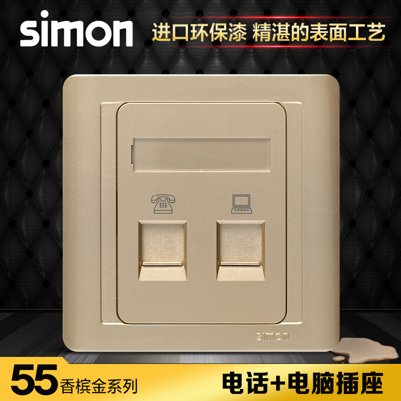 Simon Simon Electric Socket Panel 55 Series Champagne Golden Telephone/Computer Socket N55229S-56