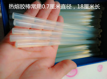 Handmade DIY bow Special Hot melt adhesive Stick Wrapping Paper Bouquet material Consumables Tool 0.7cm*18cm