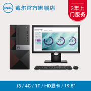 DELL Dell/ Vostro3667 1308 I3 3650 upgrade achievement commercial home desktop