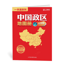 2018 New edition of Chinas political district Atlas large print 34 large font map Panoramic display of the countrys provinces and cities in the population area per capita income and GDP statistics of 16 open