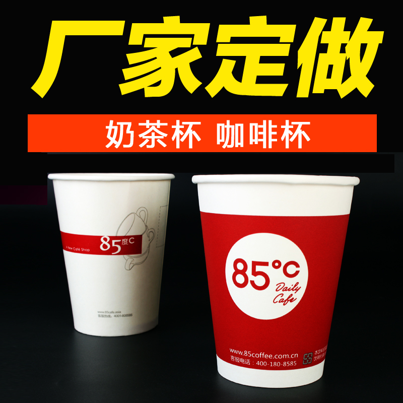 Paper Butler Disposable Paper Cup Milk Tea Coffee Paper Cup Customized Customized Logo Custom Printing Factory Direct