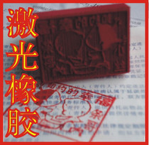 Large size units make long strips of names Kezhang Ketzhan engraved design Stamps W02