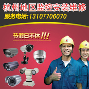 Hangzhou camera on-site installation commissioning and maintenance