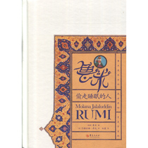 Rumi stole sleeping people Rumi poetry of Persian Sufi Saint poet religious Oriental poets Huaxia publishing house book subjects
