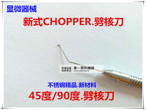 Ophthalmic microscopic device stainless steel titanium alloy new chopper Chopper knife 45 degrees cleaver 90 degrees cleaver