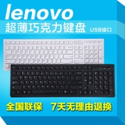 Lenovo chocolate ultra-thin USB office waterproof cable desktop computer notebook keyboard K5819