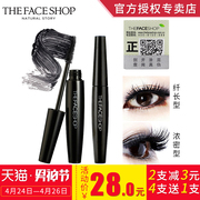 The Face Shop belly black rod Mascara thick curling lash waterproof not dizzydo genuine