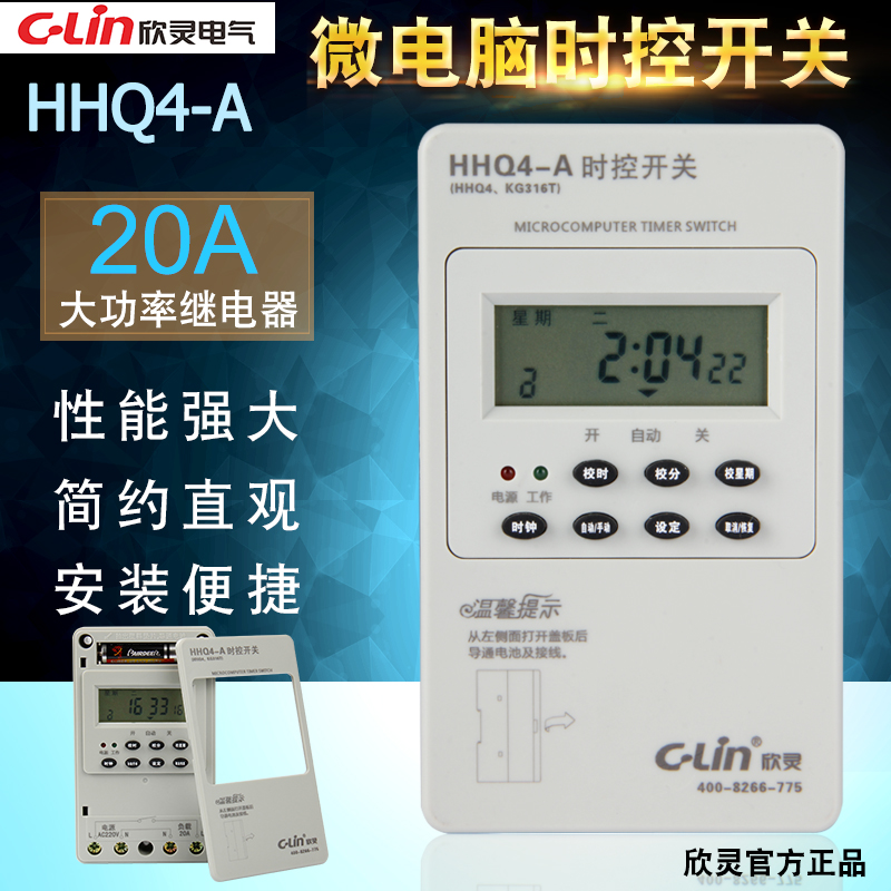 Shining HHQ4-A microcomputer control switch KG316T street light advertising light automatic controller