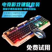 Mechanical friction touch keyboard and mouse arrow keys and mouse game gaming backlight cable Internet lol desktop computer