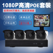 Monitoring equipment set 2 million network high-definition POE4 road night vision home monitor complete set of camera packages