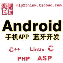 On behalf of behalf of Android mobile Bluetooth development architecture Custom Modification production source code Java