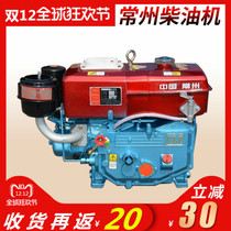 Single cylinder diesel engine Changzhou 175r180 small 6 8 horsepower water-cooled engine tractor agricultural power start