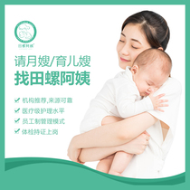 (Aunt snail) Chengdu month sister-in-heart center Beijing Shanghai Moon Mother and child care door service non-intermediary