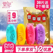 Hemerocallis warm hand egg replacement core winter warm baby paste warm hand treasure egg hand small holy egg holding self-heating students