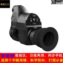 Pryde pard Infrared Night vision All-black HD nighttime hunting telescope aiming mirror night vision set sight