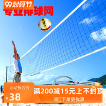 Volleyball Net Air Volleyball Net Beach Volleyball Net Standard Volleyball Match Net portable with wire rope