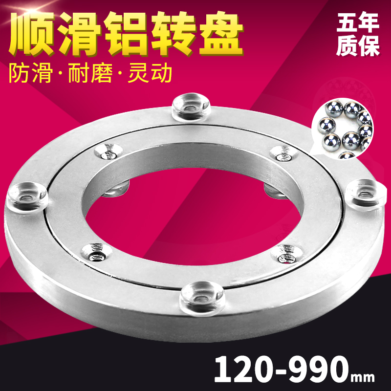 Table turntable base Rotating bearing aluminum alloy wood round table glass solid wood home turntable