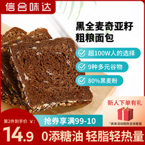 Xinhe Weida Rye Whole wheat bread Sugar-free whole grain toast minus 0 Low-fat meal replacement Breakfast Full Chia seeds