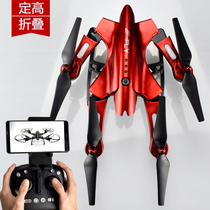 Folding UAV Aerial Shooting HD Professional intelligent fixed-control aircraft charging four-axis aircraft resistance to fall model