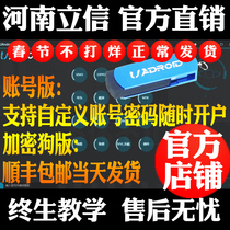 UA phone repair assistant dongle version of UAndroid phone brush unlock software official direct sales UA assistant