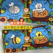 US Imports baby shower discoloration Book Sense temperature discoloration waterproof book baby shower toys