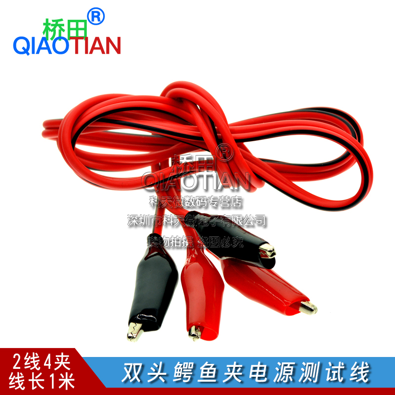 Qiaotian double-headed alligator clamp line power supply test line double-headed red-black 2-line 4-line clamp line length 1 meter