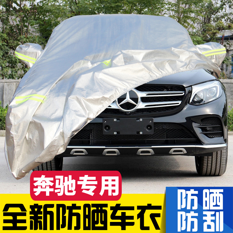 Sunscreen, rainproof and heat insulation cover for Mercedes-Benz GLC260L GLA200 GLE300 off-road SUV