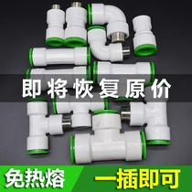 4 points 25PPR water pipe fittings do not melt in-line Quick Connect Quick Connect elbow valve switch fittings live joint