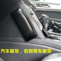 Car mid-control leg pad door leg knee pad memory cotton waist by long-distance driving anti-fatigue leg cushion