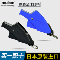 Molten Morten football whistle referee whistle sports training professional magic whistle
