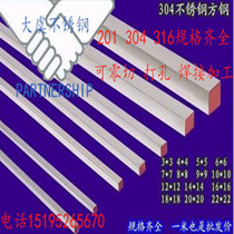 304 Stainless steel square steel cold pull flat steel bar flat strip 316L 46 square Rod Square bar solid square steel leveling key